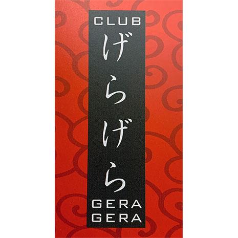Club Gera Gera | night club | 238 E 53rd St, New York, NY 10022, USA | 2128880558 OR +1 212-888-0558